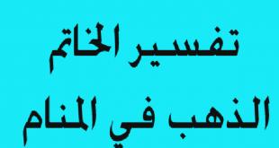 صورة تفسير حلم خاتم الذهب للبنت , حلمت ان حد بيلبسنى خواتم مش عارفه ايه معناه