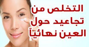 صورة علاج تجاعيد العين , اسهل الطرق لشد البشرة في مرحلة الشيخوخة