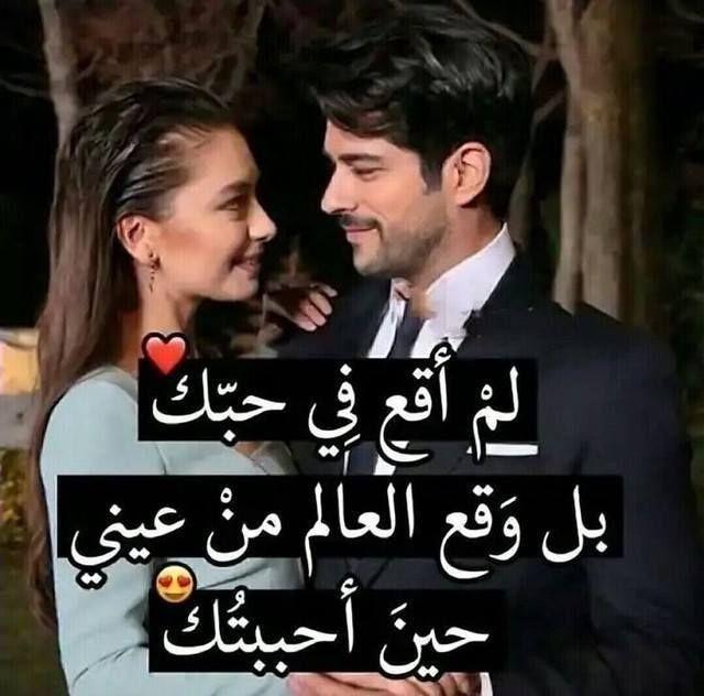 صورة احلى كلام الحب , اتعلم الرومانسية والعشق بعبارات الغرام